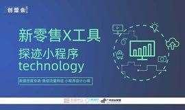 【创盟会NO.14】新零售X工具 · 探迹小程序Technolgy分享