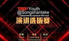TEDxYouth@Songshanlake演讲嘉宾公益选拔赛7月6日14:00