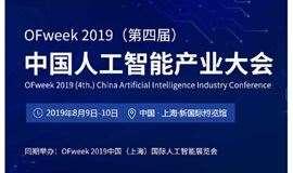 【免费早鸟票】OFweek 2019(第四届)人工智能产业大会