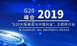 【预告】大阪G20峰会前夕,这是唯一一份总结G20机制20年的报告,值得关注!