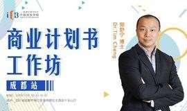 港大ICB商业计划书工作坊·成都站