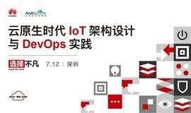 华为云技术专场 | 云原生时代IoT架构设计与DevOps实践