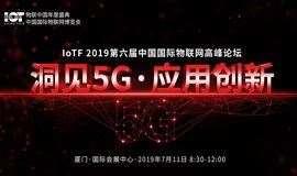2019第六届中国国际物联网高峰论坛