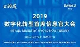 2019数字化转型首席信息官大会