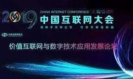 中国互联网大会暨价值互联网与数字技术应用发展论坛
