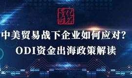 中美贸易战下企业如何应对及ODI资金出海政策解读沙龙