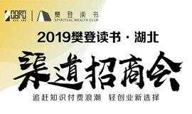 2019年6月樊登读书·湖北渠道招商会邀请函