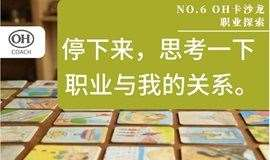 7月14日 No.6 OH卡沙龙   停下来,思考一下, 职业与我的关系