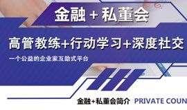 金融+私董会第32期——【传统国学与现代管理】