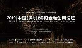 2019第六届中国(深圳)海归金融创新论坛