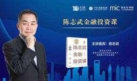 著名经济学家陈志武的金融投资课