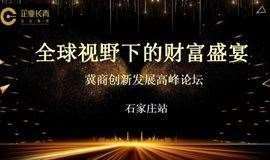 全球视野下的财富盛宴-冀商创新发展高峰论坛(石家庄站)