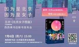 【西西弗书店·北京】《北京女子图鉴》新书发布会(下滑阅读活动详情)