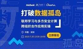 WeBank & DataFun AI Talk——打破数据孤岛,联邦学习技术沙龙