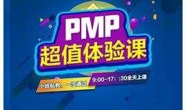 7月7日佛山PMP项目经理资格认证体验课——PMBOK项目管理知识体系(限额5名)