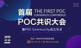 首届POC共识大会