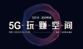 【720云2019年会】5G玩赚空间