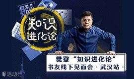 """樊登""""知识进化论""""全国巡讲武汉站--线下书友见面会"""