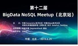 第十二届 BigData NoSQL Meetup (北京站)