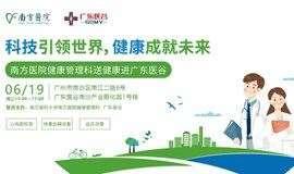 """【活动预告】""""科技引领世界,健康成就未来"""" 南方医院健康管理科送健康进广东医谷"""