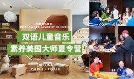 美国藤校名师来京 | 0-8岁双语儿童音乐素养大师夏令营报名啦!