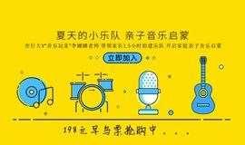 1.5小时组建小乐队-姗姗老师的家庭音乐启蒙课
