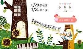 两小时组建小乐队-姗姗老师的家庭音乐启蒙课