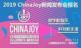 2019 ChinaJoy新闻发布会