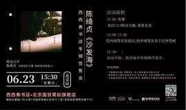 【西西弗书店·北京】陈绮贞《沙发海》新专辑签售会(下滑阅读活动详情)