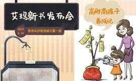 《高财商孩子养成记》香港财经作家艾玛新书发布会