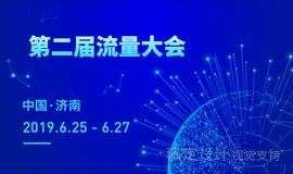 第二届流量大会暨短视频创新商业模式大会即将开幕
