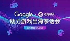 Google&Woso助力游戏出海茶话会(深圳站)