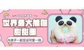 一起来拼世界最大甜甜圈熊猫