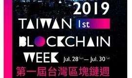 第一届台湾区块链周