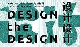 date2019上海设计周先锋论坛【通票】