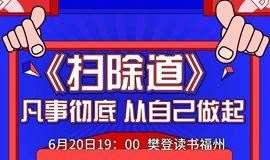 【樊登读书福州】厕所革命-改变家庭、改变公司、改变学校、改变社会