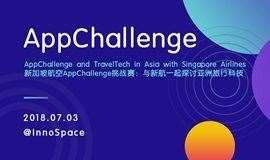 大企业创新 | TravelTech in Asia with Singapore Airlines 与新加坡航空一起探讨亚洲旅行科技