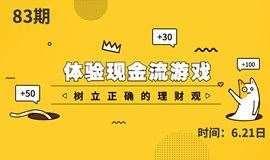 现金流游戏-84期 (C03)