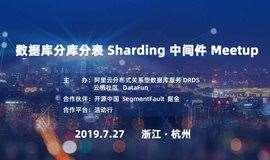 阿里云栖技术沙龙-数据库分库分表Sharding中间件专场