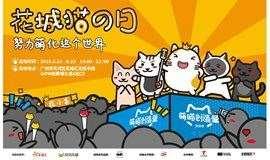 花城猫の日·萌喵创造营