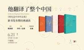 北京活动|他翻译了整个中国:《杨宪益中译作品集》新书发布暨经典诵读会