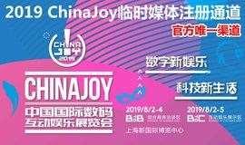 2019ChinaJoy官方临时?#25945;?#27880;册通道