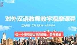 对外汉语教师教学研讨会——资深老师教你解决课堂中的问题