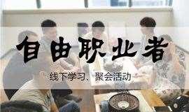 上海自由职业者线下学习&交友活动(7月)