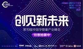 """【限量早鸟票】母婴盛会 -""""创见新未来"""" 第19届中国孕婴童产业峰会"""