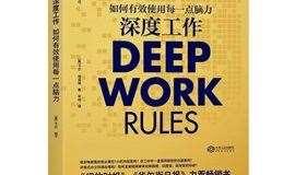 樊登读书会卓荦分会第8期读书会《深度工作》