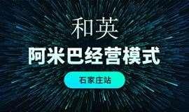 7月27-28日邀请函 | 石家庄 -人人成为经营者-阿米巴经营系统班(王一锐)