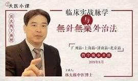 面授 | 临床实战脉学与无针无药外治法(济南站)