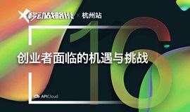 【移动战略说·第十六期】创业者面临的机遇与挑战(杭州站)