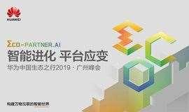 【限量预约】华为中国生态之行2019广州峰会,共话数字时代最佳转型策略